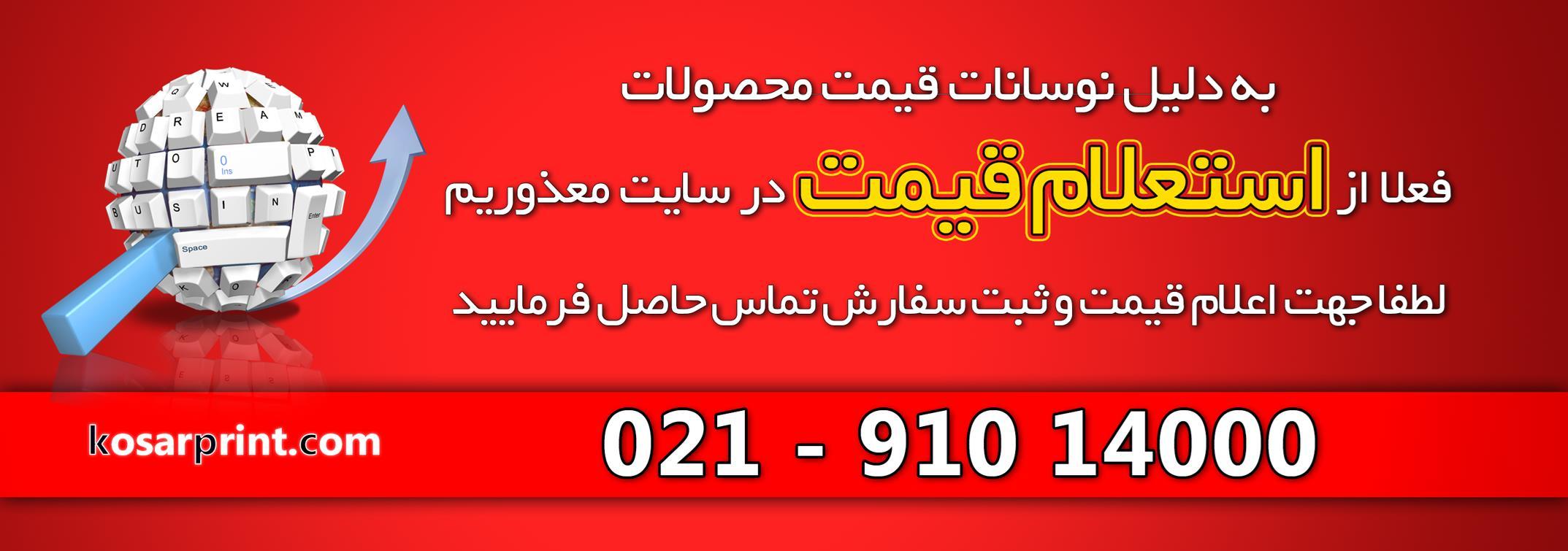 ثبت سفارش و استعلام قیمت تلفنی