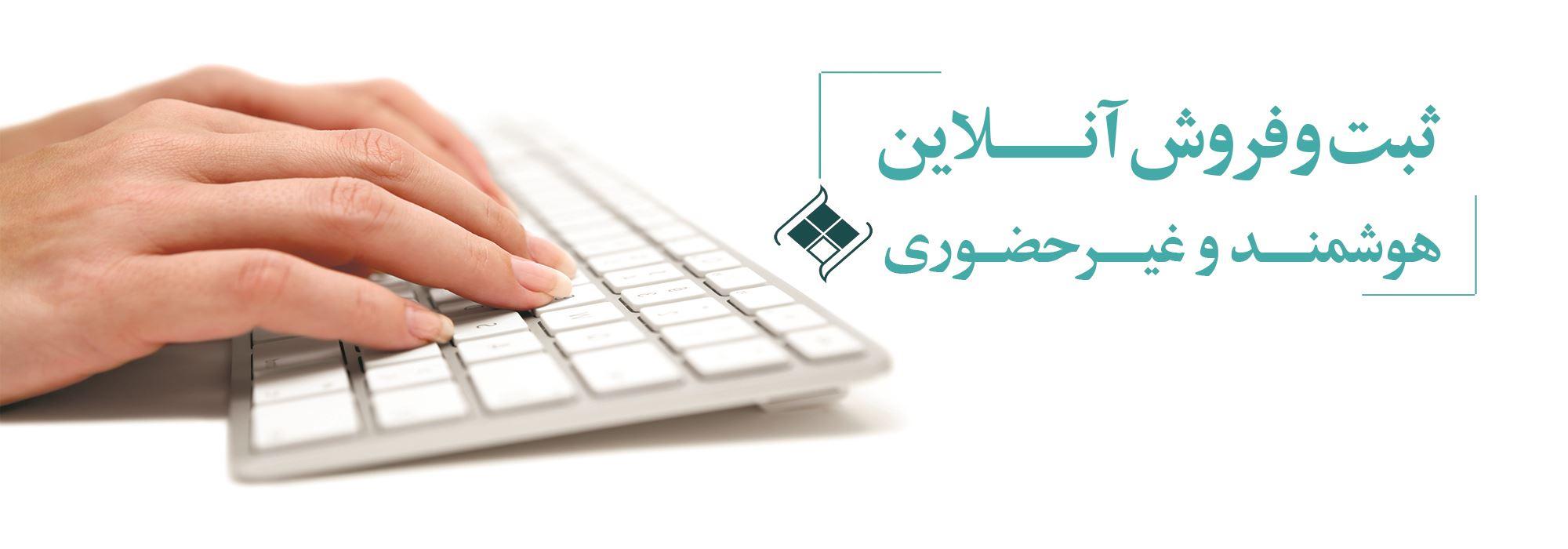 ثبت آنلاین
