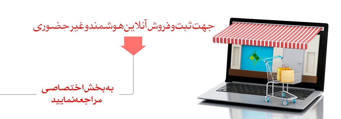 ثبت آنلاین هوشمند