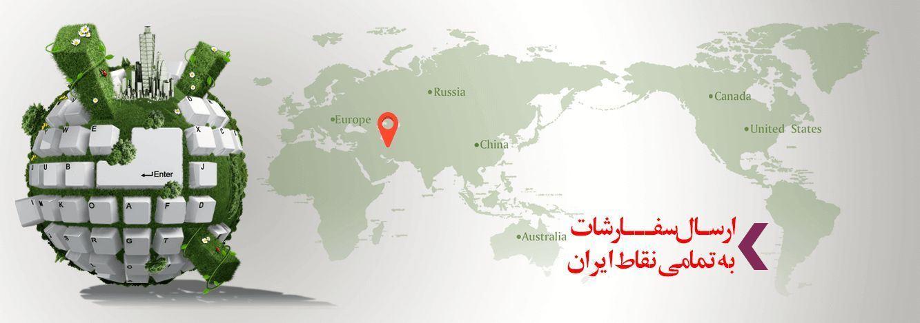 ارسال سفارشات به نقاط ایران