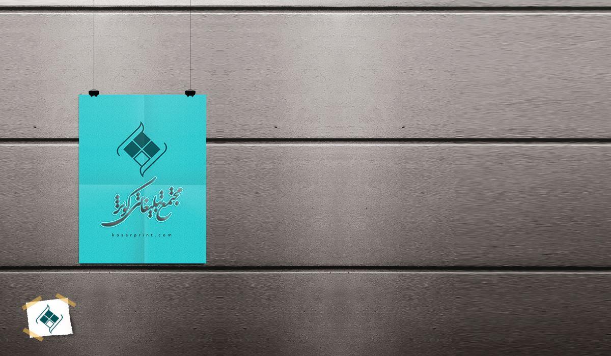 .ویژگی های کلیدی محصول چاپی  پوستر