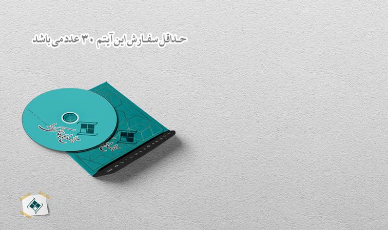 ویژگی ها و امکانات در چاپ و رایت CD