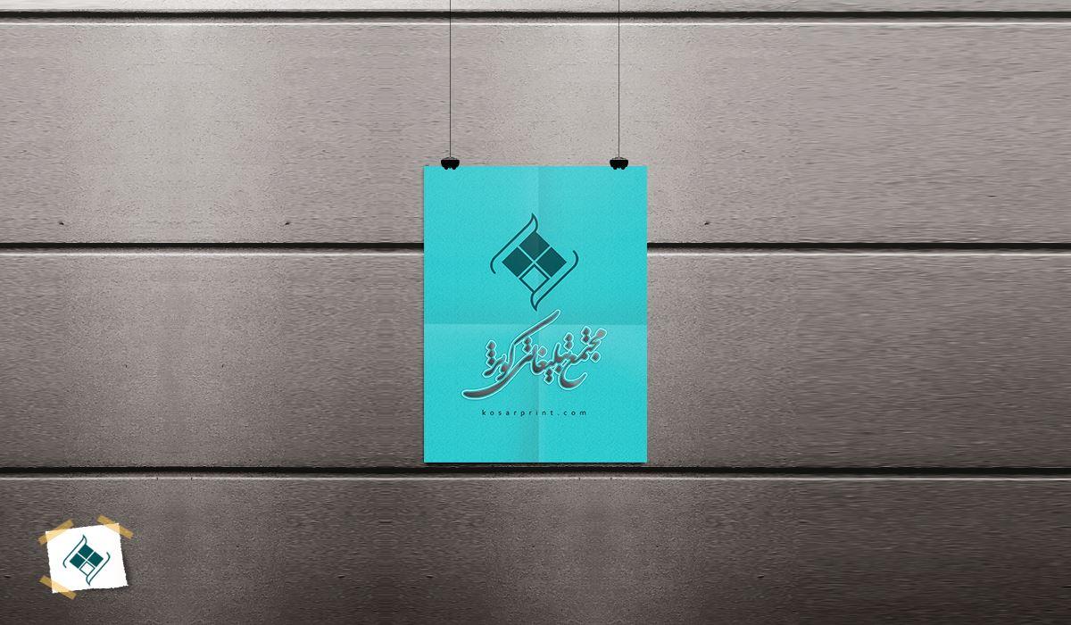 پوستر نمایشگاهی 35x50