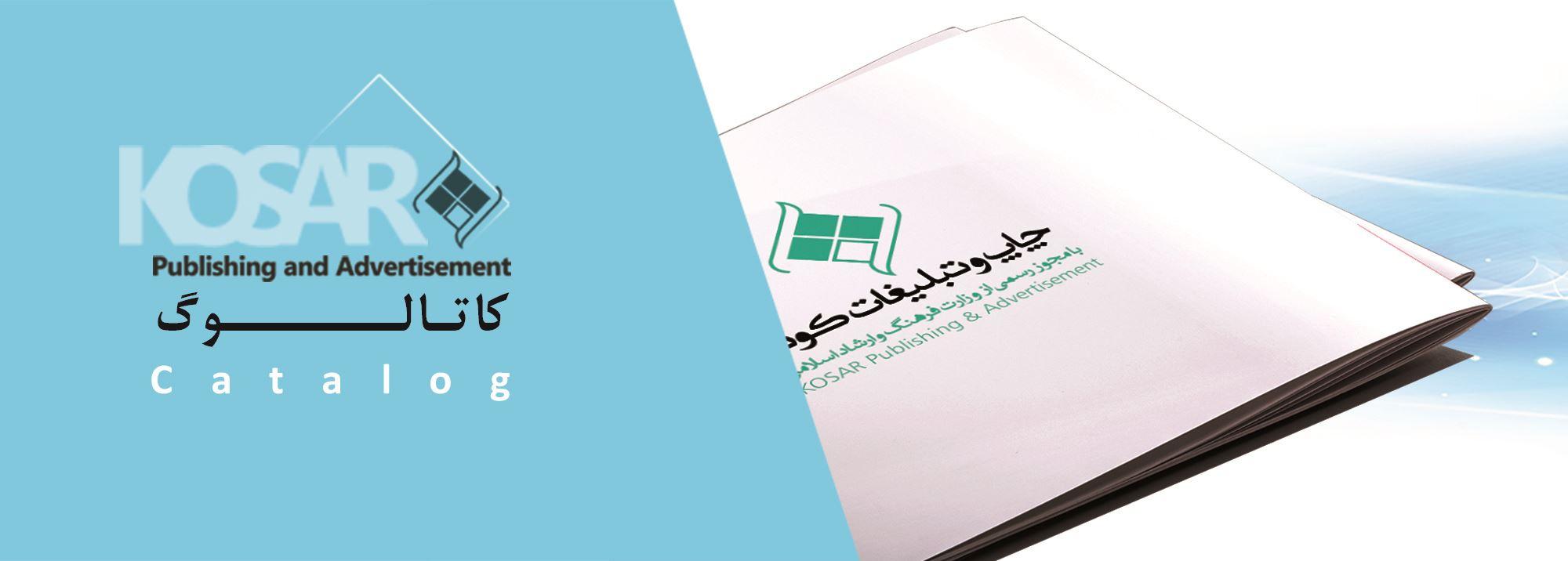 کاتالوگ و دفترچه