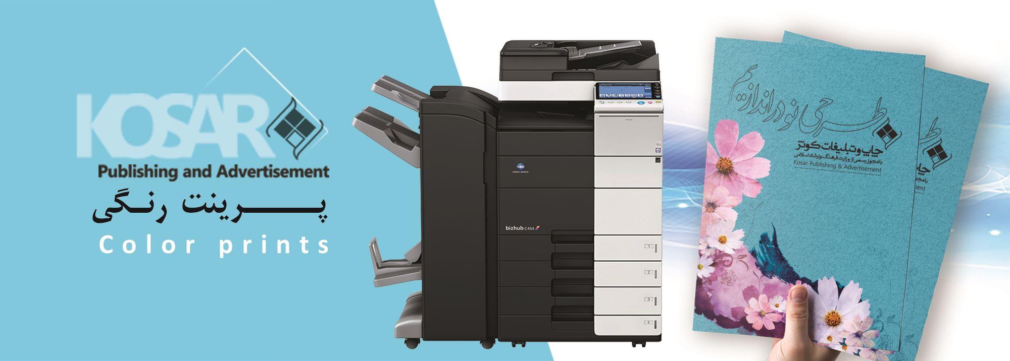چاپ انواع کاغذ