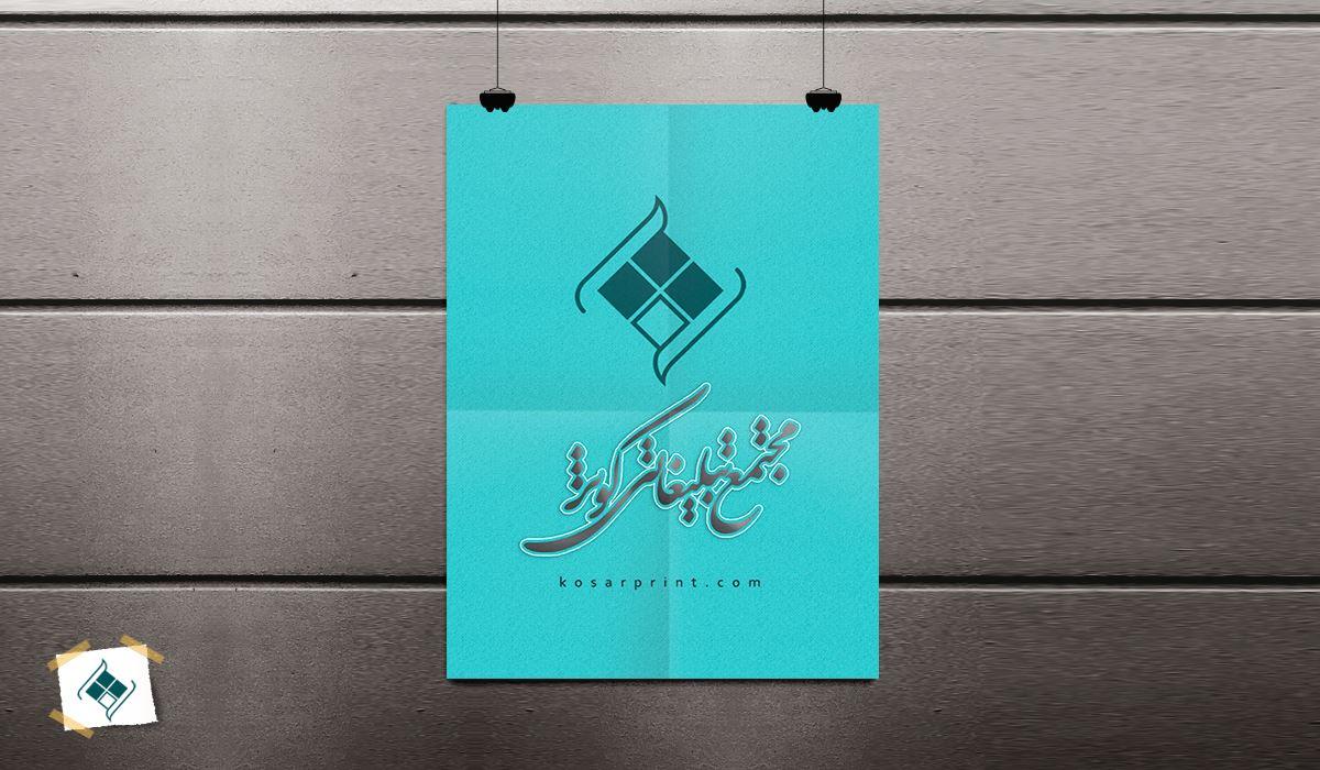 پوستر نمایشگاهی 100x70