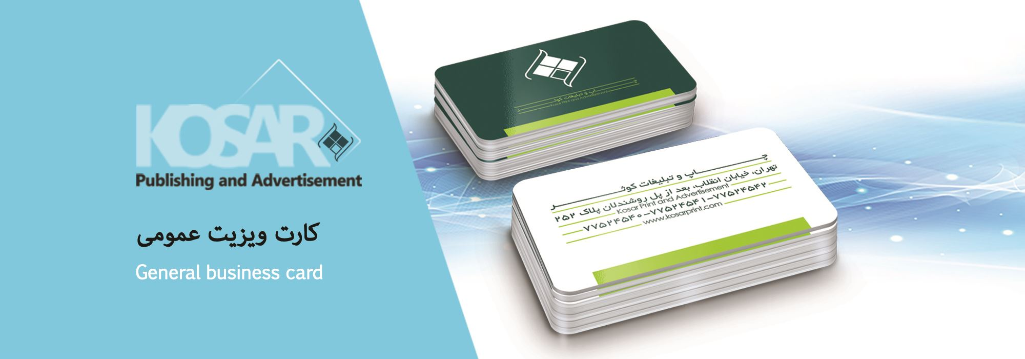 کارت ویزیت عمومی